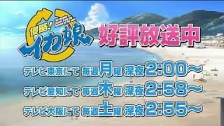 TVアニメ「侵略!イカ娘」放送告知CM 侵略!?イカ娘 検索動画 30