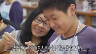 Publication Date: 2018-07-12 | Video Title: 「藝燃薪-展能藝術計劃」三水同鄉會劉本章學校 (17/18