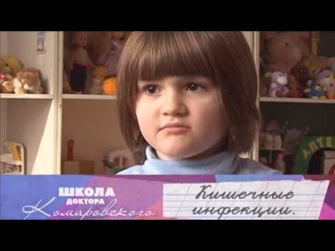 Кишечные инфекции - Школа доктора Комаровского