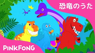 恐竜時代の歌 | 恐竜のうた | ピンクフォン童謡