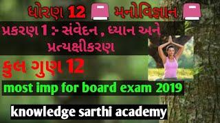 Std 12 psychology chapter 1 | std 12 psychology imp march 2019| knowledge sarthi academy