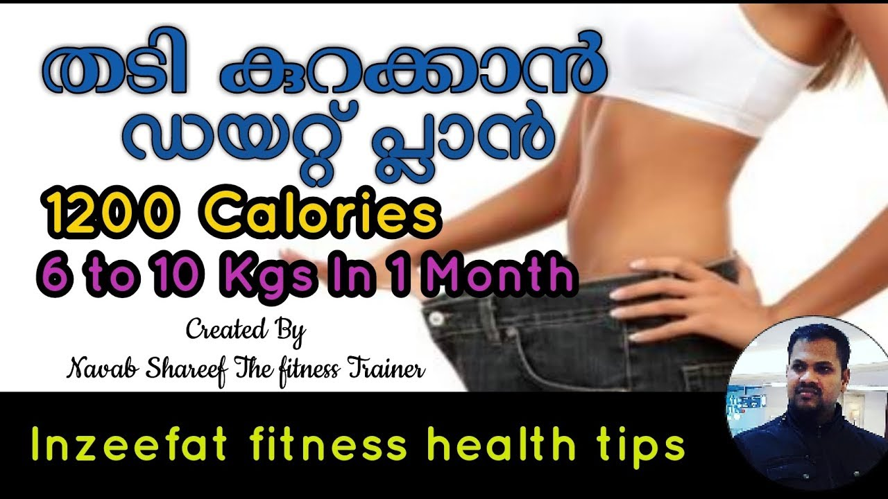 Weight Kurakkanulla Diet Plan 1200 Calories Malayalam Diet Plan For Weight Loss Inzeefat Fitness Youtube