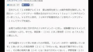 V6の「大人力」岡田准一&井ノ原快彦に見た理想の先輩、上司像 スポニ...