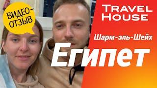 Отзывы туристов TRAVELHOUSE Екатерина и Алексей отель Albatros Palace Sharm 5