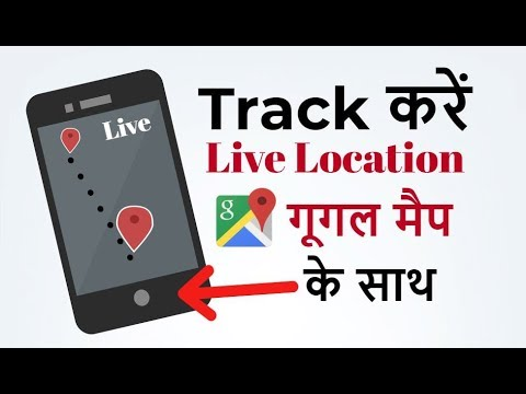 Track Live Location With Google Maps - Google Maps Live Location