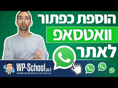 הוספת כפתור וואטסאפ (Whatsapp) לאתר וורדפרס