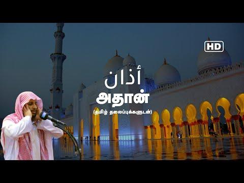amazing-beautiful-azan||emotional-azan||heart-melting-azan-by-abdullah-al-zaili||tamil-title||saktv
