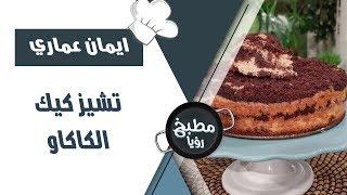 تشيز كيك الكاكاو - ايمان عماري
