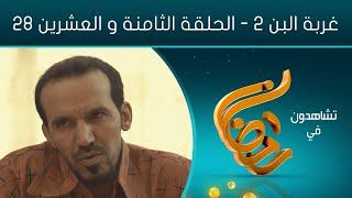 مسلسل غربة البن - الجزء الثاني | الحلقة الثامنة والعشرين 28 | محمد قحطان - شروق - حسن الجماعي