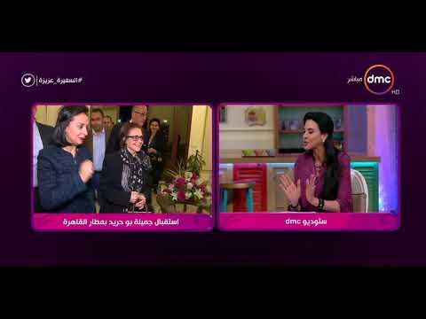 السفيرة عزيزة - أيقونة نضال المرأة العربية ... استقبال جميلة بوحيرد بمطار القاهرة