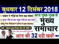 Today Breaking News आज 12 द स बर क म ख य सम च र 12 December PM Modi Petrol Bank LPG Election mp3