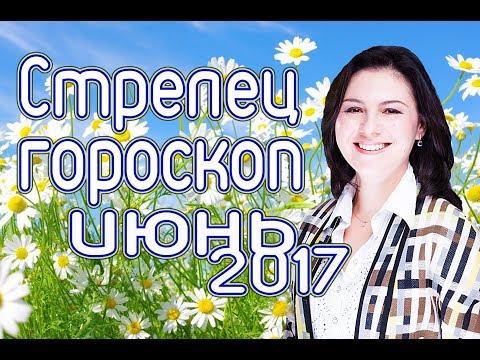 Гороскоп на 2017 год Стрелец -