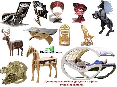 #Эксклюзивно #дизайнерская #мебель. #Дешево #КупитьМебель #МебельДизайнерская #МебельСамому#