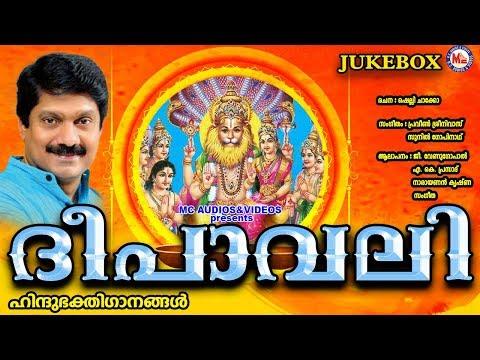 ദീപാവലി സ്പെഷ്യൽ ഗാനങ്ങൾ | Deepavali Special Songs | Hindu Devotional Songs Malayalam