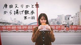 """唐田えりかと""""から揚げ散歩"""" 第1羽"""
