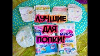 подгузники Merries Diapers L обзор