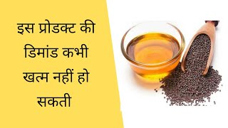 Mustard Oil mil/oil mill machinery/oil mill business in india/ oil mill plant india