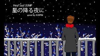 [歌ってみた] Hey! Say! JUMP's 星の降る夜に (Hoshi no Furu Yoru ni)  - cover by JUMP!D
