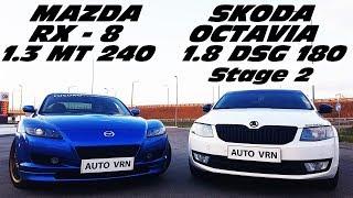 РОТОР или ТУРБО  !?!? OCTAVIA A7 1.8 T. DSG Stage 2 vs MAZDA RX 8