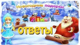 Игра Новогодние подарки ищут зверят 76, 77, 78, 79, 80 уровень в Одноклассниках и в ВКонтакте.