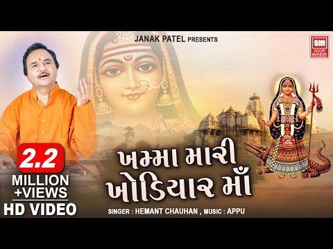 Khamma Mari Khodiyar Maa  Hemant Chauhan  Khodiyar Maa Bhajan VIDEO  Soormandir
