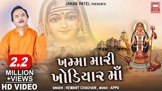 Khamma Mari Khodiyar Maa Hemant Chauhan - Khodiyar Maa Bhajan - Soormandir.mp3