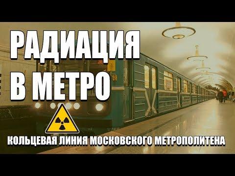 Радиация в метро. Кольцевая линия московского метрополитена.