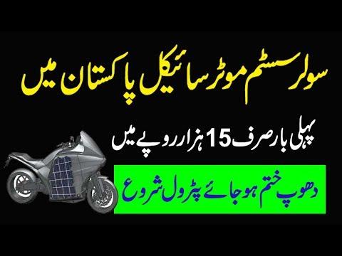 New Solar Motorcycle Best Battery best solar review information details in urdu hindi