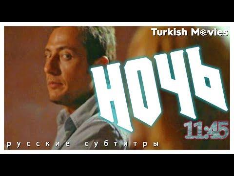 Ночь 11:45 - турецкое кино - (русские субтитры)