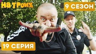 😆 НЯНЬКА-УГОЛОВНИК - На Троих 2020 - 9 СЕЗОН - 19  серия | ЮМОР ICTV