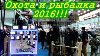 Охота и Рыбалка 2016!!! Киев, МВЦ, начало марта....