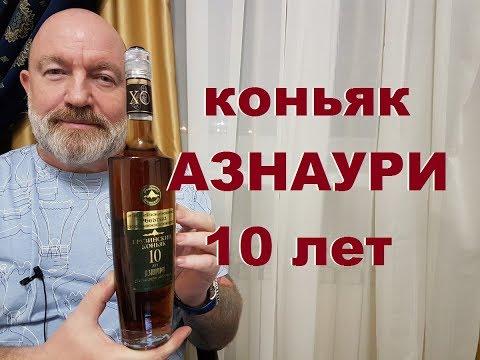 "Грузинский коньяк ""АЗНАУРИ"" 10 лет, дегустация."