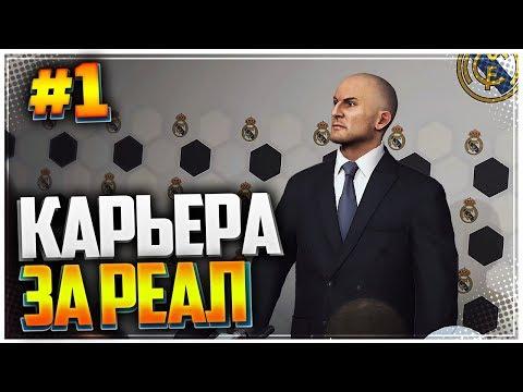 PES 2019 ⚽ КАРЬЕРА ЗА РЕАЛ МАДРИД |#1| - ВОЗВРАЩЕНИЕ ЗИДАНА