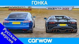 Lamborghini Aventador и НОВАЯ Tesla Model S Performance: ГОНКА!