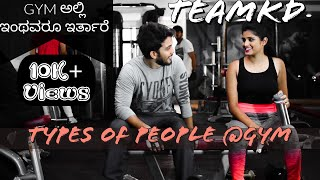 Types of People at Gym in Bengaluru | Comedy | Team KD | 2019