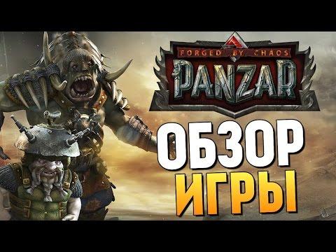 видео: panzar - Лучший Обзор Игры!