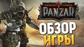 Panzar - Лучший Обзор Игры!