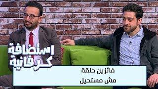 فائزين حلقة مش مستحيل - استضافة كرفانية - كرفان