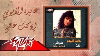 Video En Kont Ghaly - Aida el Ayoubi إن كنت غالى - عايدة الأيوبي download MP3, 3GP, MP4, WEBM, AVI, FLV Juli 2018