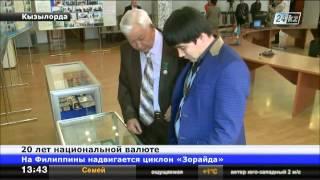 В Кызылорде открылась выставка к юбилею тенге