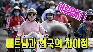 한국과 베트남인의 인성과 교육문제 그리고 베트남과의 차이점은 ?  / 38계TV