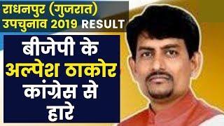 अल्पेश ठाकोर कांग्रेस से हारे, Gujarat by poll election 2019 result Alpesh Thakor losses Radhanpur