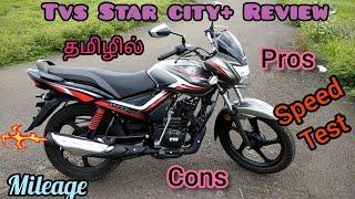2020 BS6 TVS Star City +   mileage   Comfortable   Speed test   New updates