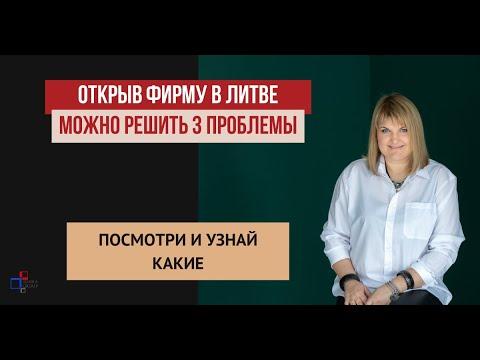 Какие 3 проблемы можно решить с регистрацией фирмы в Литве.
