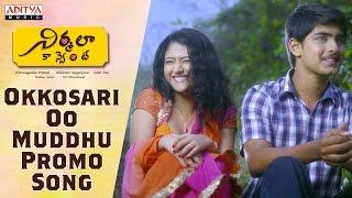 Okkosari Oo Muddhu Promo Song Nirmala Convent Songs Akkineni Nagarjuna,roshan,shriya,roshan Saluri