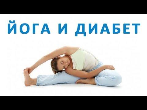 Йога и сахарный диабет - Видео онлайн