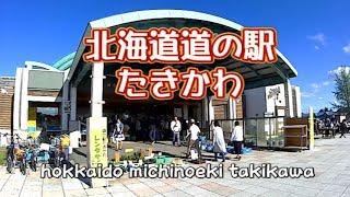 北海道道の駅シリーズ#17たきかわhokkaido michinoeki takikawa2018/4