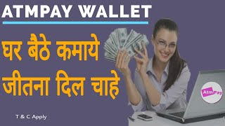 ATMPAY WALLET APPLICATION.. Earning Unlimited, New Business Earning Application 2018, SMM, HINDI