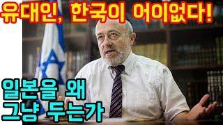 유대인이 한국와서 가장 황당해하는 것 TOP 2