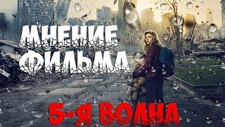 """ХЛОЯ МОРЕЦ """"5-Я ВОЛНА"""""""